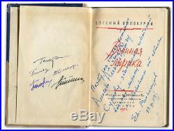 5 Soviet Cosmonauts Signed Book Gagarin, Komarov, Titov, Popovich, Belyaev