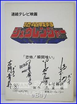 AUTOGRAPHED Super Sentai Kyoryu Zyuranger Toei Script Cast Eps 8